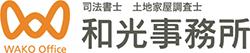 相続・過払い金・債務整理なら埼玉の司法書士法人和光事務所